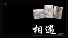 帧格制作   薯田埔社区公益宣传片