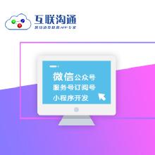 威客服务:[104526] 微信公众号服务号订阅号小程序开发|微信开发