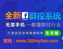 威客服务:[112903] Facebook群控系统