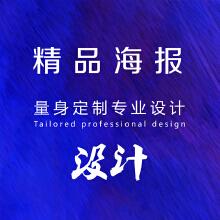 精品海报设计