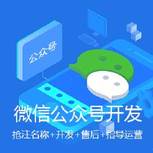 微信公众号定制开发