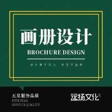 威客服务:[113111] 画册设计