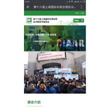 上海国际车用空调展