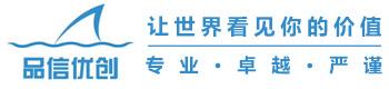 品信优创(北京)科技有限公司