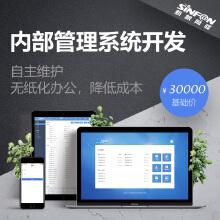 威客服务:[105838] 管理系统开发