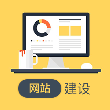 威客服务:[112993] 政府企业官网建站、维护服务(手机+WEB)