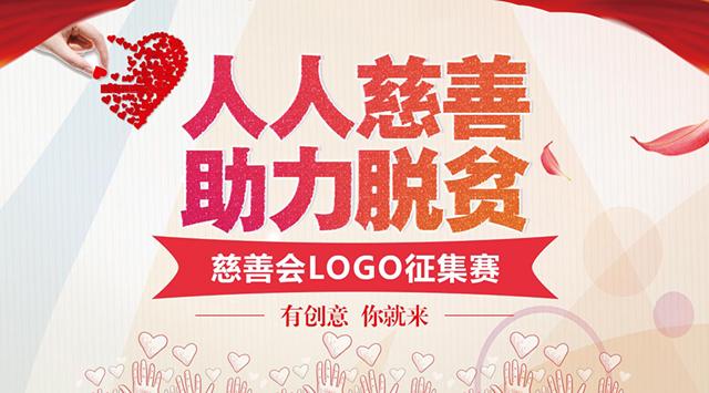 助力慈善服务商展才华 为这个慈善会设计了精美LOGO
