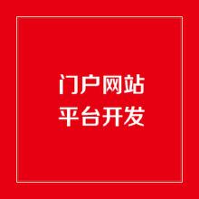 威客服务:[113381] 门户网站开发/b2b网站开发/平台网站开发