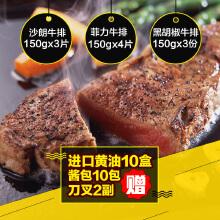 生鲜牛排京东天猫淘宝详情页