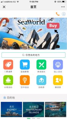 旅游预订网站移动版