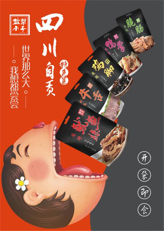 """开袋即食产品征集海报 他们说这里的设计""""巴适"""""""