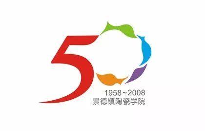 景德鎮陶瓷學院50周年校慶標志圖片