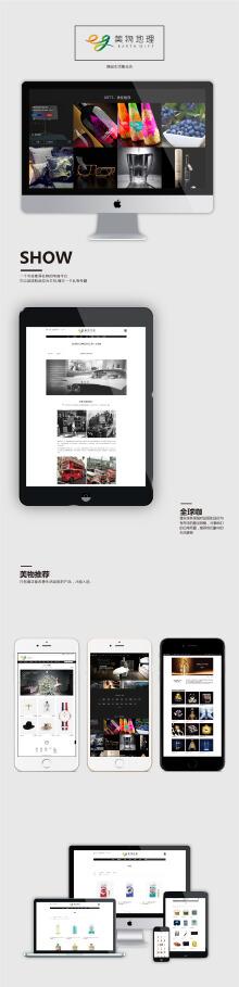 美物地理网站设计