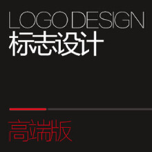 威客服务:[113553] 标志设计——高端版
