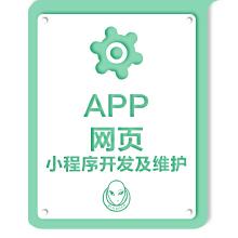 威客服务:[113589] APP网页设计及小程序开发及维护