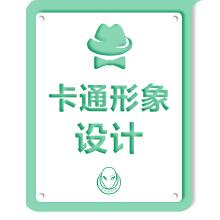 威客服务:[113594] 卡通形象设计