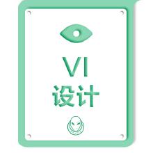 威客服务:[113591] VI设计企业形象识别系统