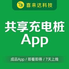 威客服务:[113717] 成都App软件开发外包共享充电桩App特来电App微信小程序