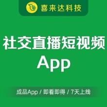 威客服务:[113711] 成都App软件开发外包社交直播短视频美拍映客火山小视频App