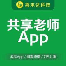 威客服务:[113712] 成都App软件开发外包共享老师在线教育约单App共享租房