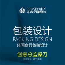 威客服务:[113764] 包装设计   休闲食品包装设计(创意总监操刀)