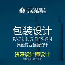 威客服务:[113839] 包装设计 其他行业包装设计(资深设计师设计)