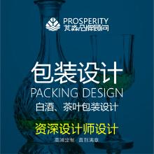 威客服务:[113838] 包装设计 白酒、茶叶类包装设计(资深设计师设计)