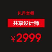 威客服务:[113905] 共享设计师包月套餐——2999