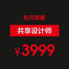 威客服务:[113906] 共享设计师包月套餐——3999