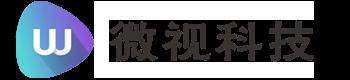 深圳微视科技发展有限公司