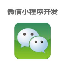 威客服务:[113944] 微信小程序开发