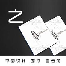 平面设计 海报 宣传册 宣传单页 易拉宝