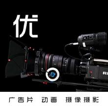 摄像摄影 宣传片 广告片 商业摄影
