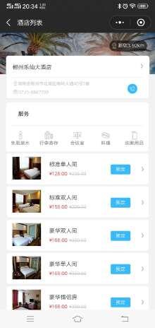 乐仙酒店(酒店小程序)