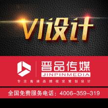 威客服务:[113233] VI设计/VI-S设计/创意VI设计 修改止满意为止
