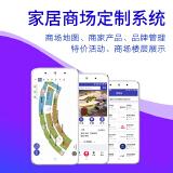 家居商场定制系统商场地图、商家产品、品牌管理 特价活动、商场楼层展示