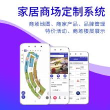 威客服务:[65387] 家居商场定制系统商场地图、商家产品、品牌管理 特价活动、商场楼层展示