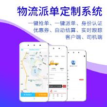 威客服务:[65388] 物流派单定制系统一键抢单、一键派单、身份认证 优惠券、自动结算、实时跟踪 客户端、司机端