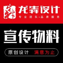 威客服务:[113700] 【龙犇宣传品设计】广告宣传物料设计/年会活动/会议背景/客户答谢会/展会物料/展架设计/易拉宝设计