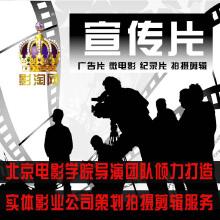 威客服务:[114228] 宣传片广告片策划拍摄制作服务