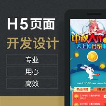 威客服务:[114258] H5手机网站开发