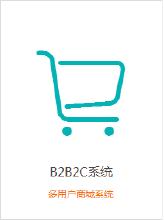 B2B2C系统