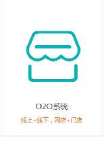 O2O系统