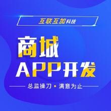 威客服务:[114320] APP定制开发|商城APP|农村电商APP|商城团购APP