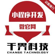 威客服务:[114444] 微信开发微信小程序定制开发微信定制开发公众号开发微信商城h5