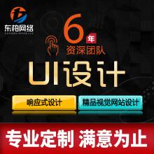 威客服务:[114427] UI设计 APP界面设计 手机客户端UI界面设计软件界面设计网站页面设计