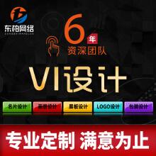 威客服务:[114435] VI设计宣传册设计展板设计LOGO设计西安全国