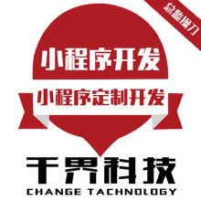威客服务:[114432] 微信开发微信小程序开发公众号微信商城微商城h5小程序定制开发