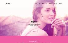 美容美业网站