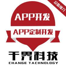 威客服务:[114445] app开发app定制开发app制作app设计app商城安卓苹果